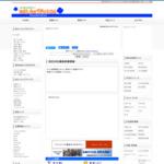 明石観光WEB「あかしウェブドットコム」 サイトのキャプチャー画像