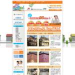 塗装の匠(有)あおい塗装/aoigroup サイトのキャプチャー画像
