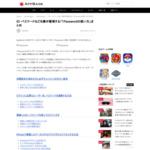 ID・パスワードなどを集中管理する「1Passwordの使い方」まとめ - たのしいiPhone! AppBank