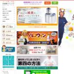 横浜の歯科 アートデンタル中田南クリニック