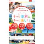 全国のレジャー・遊び・体験の検索サイト「あそびゅー!」  サイトのキャプチャー画像