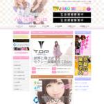 女優 募集 サイトのキャプチャー画像