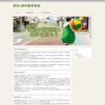 東京の便利屋 新宿サポートセンター サイトのキャプチャー画像