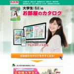滋賀大学(教育学部)新入生&在校生のお部屋探し サイトのキャプチャー画像