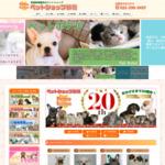 ペットショップ鈴花 サイトのキャプチャー画像