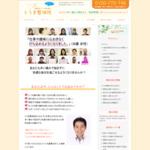恵比寿 整体 代官山 サイトのキャプチャー画像