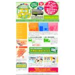 奈良・大阪の不用品回収はエコライフ サイトのキャプチャー画像