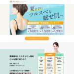 医療レーザー脱毛 大阪 サイトのキャプチャー画像