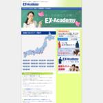 EXアカデミー あなたが輝くセミナー情報 サイトのキャプチャー画像