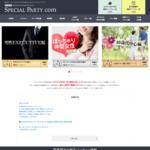 エクシオスペシャルパーティー サイトのキャプチャー画像