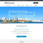 株式会社エクシオジャパン サイトのキャプチャー画像