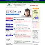 ビジネスマナー研修 サイトのキャプチャー画像