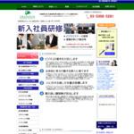 新入社員研修 サイトのキャプチャー画像