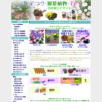 花の育て方・基礎知識