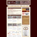 メガネの平和堂 秋田 サイトのキャプチャー画像