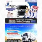 日野自動車株式会社 期間従業員(期間工)募集 サイトのキャプチャー画像