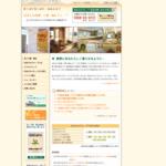 ほほえみ医療・介護・福祉グループ サイトのキャプチャー画像