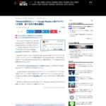 「Reederは死なない」──Google Reader人気クライアントが宣言 終了反対で署名運動も - ITmedia ニュース