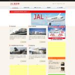 JALホームページ サイトのキャプチャー画像