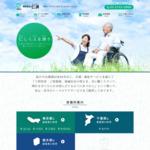 品川区・大田区でホームヘルパー、訪問介護、在宅介護の仁済 サイトのキャプチャー画像