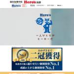 個別指導学院 Hero's 長野 【 長野三輪校 】 サイトのキャプチャー画像