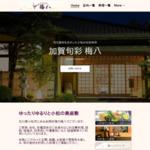 加賀旬彩 梅八 【 石川県小松市・会席料理 】 サイトのキャプチャー画像