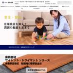 株式会社特殊建販 サイトのキャプチャー画像