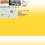 安城で車検・タイヤ交換・ナビ取付はTOOLBOX サイトのキャプチャー画像