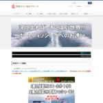フッシングボート倶楽部 京福マリン加斗マリーナ サイトのキャプチャー画像