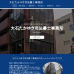 大石・西内司法書士合同事務所 【 高知市の司法書士事務所 】 サイトのキャプチャー画像