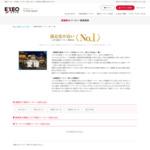 愛媛のお見合いパーティー サイトのキャプチャー画像
