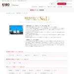 福岡のお見合いパーティー サイトのキャプチャー画像