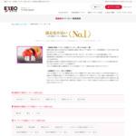 福島のお見合いパーティー サイトのキャプチャー画像