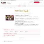 岐阜のお見合いパーティー サイトのキャプチャー画像