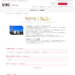 香川のお見合いパーティー サイトのキャプチャー画像