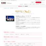 横浜のお見合いパーティー サイトのキャプチャー画像