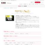 熊本のお見合いパーティー サイトのキャプチャー画像