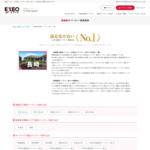 長崎のお見合いパーティー サイトのキャプチャー画像