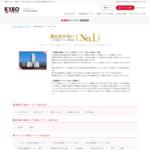 新潟のお見合いパーティー サイトのキャプチャー画像