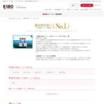 滋賀のお見合いパーティー サイトのキャプチャー画像