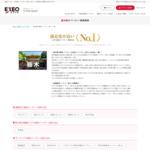 栃木のお見合いパーティー サイトのキャプチャー画像