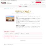 鳥取のお見合いパーティー サイトのキャプチャー画像