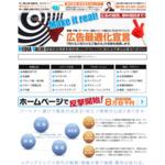 日経新聞広告代理店メディアバリュー サイトのキャプチャー画像