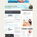 MacBook Air (Mid 2013) ベンチマーク(FlashディスクはSATA Express接続で激速) | Macintosh | Macお宝鑑定団 blog(羅針盤)