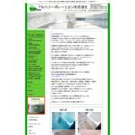 浴室塗装・浴槽修理・お風呂の修理は当社まで。 サイトのキャプチャー画像