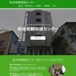 松本相続相談センター 【 長野県松本市の弁護士事務所 】 サイトのキャプチャー画像