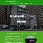 松山相続相談センター 【 愛媛県松山市の税理士事務所 】 サイトのキャプチャー画像