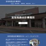 宮坂税務会計事務所 【 長野県諏訪市の税理士事務所 】 サイトのキャプチャー画像