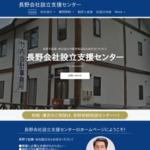 長野会社設立支援センター 【長野市の税理士・行政書士事務所】 サイトのキャプチャー画像