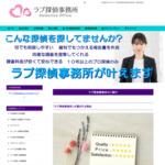 千葉県松戸市のラブ探偵事務所 サイトのキャプチャー画像